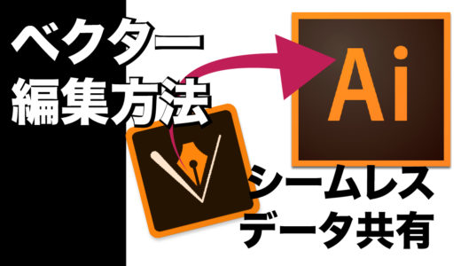 Adobe Illustrator drawからAdobe illustratorへデータの移し方