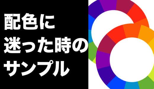 配色に迷った時のサンプル6種類