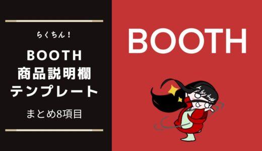 【らくちん!】BOOTHの商品説明文章テンプレート まとめ8項目